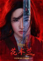 花木蘭(2020)