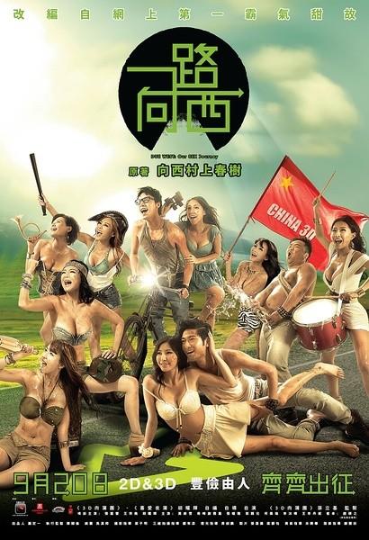 续集《一路向西2之泰西》香港最新