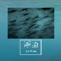 山涧-湖泊乐队-1