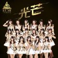 光芒-BEJ48