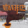 咖啡店-黄星瑞