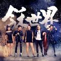 山-龢乐团