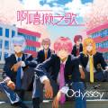 啊嘻獭之歌-Odyssey组合