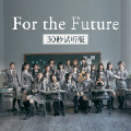 For the Future(30秒试听版)