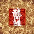 龙门阵-衣湿乐队