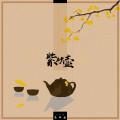 紫砂壶-Xun易硕成
