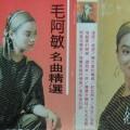 渴望-毛阿敏-专辑《金奖歌后》