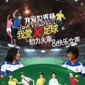 我爱X足球