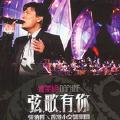 爱如潮水(Live)-张信哲