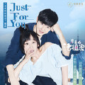 Just For You-李嘉格;李唯楓可樂
