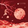 天文学家-泥鳅