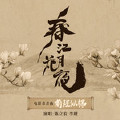 前程似锦-陈立农;李现