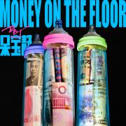 MONEY ON THE FLOOR-呆宝静
