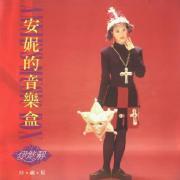 生日快乐-伊能静-专辑《安妮的音乐盒》
