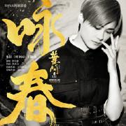 咏春-李宇春