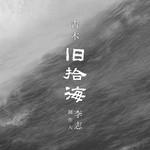 旧拾海-青木