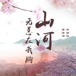 山河无恙在我胸-蔡徐坤;佟丽娅-专辑《山河无恙在我胸》