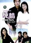 纯情(2001)