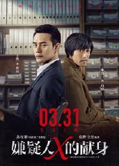 嫌疑人X的献身(2017)