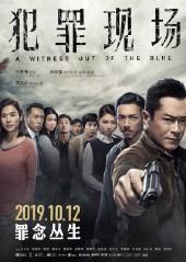犯罪现场(2019)