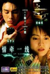 情牵一线(2003)