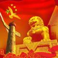 中国,快放飞你的辉煌!
