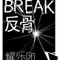 《Break》- 耀乐团