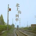 北上的列车