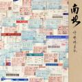 一个人的北京(钢琴版)