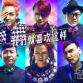 《我们就喜欢这样》- 耀乐团(Feat.金小鱼)