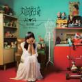 房间-刘瑞琦-2