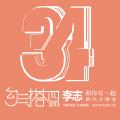17.妈妈2013版-南京李志