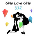 Girls Love Girls_2014版