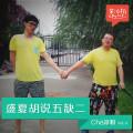Chǎ凉粉-第三期:盛夏胡说五缺二
