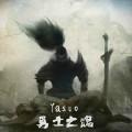 勇士之魂-续章《觉醒》-亚索版