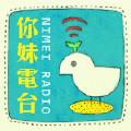 你妹电台30-刘同酒后坦白讲(下)-你妹电台