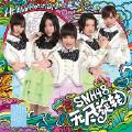 化作樱花树-SNH48