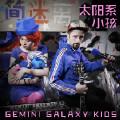 太阳系小孩 Galaxy Kids