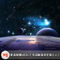 遛嘴Vol.7 大开脑洞话宇宙(上)