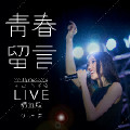 来不及( live )