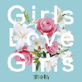Girls Love Girls-茶凉粉乐队