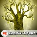神神叨叨Vol.4 为了苹果!!