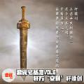 """宅基地Vol.6 轩万""""安利""""轩辕剑"""