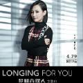 Longing for you(电影《梦想合伙人》主题曲)