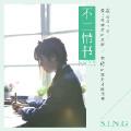 不二情书-SING女团