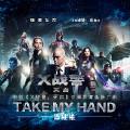 Take My Hand(电影《X战警:天启》中国区宣传推广曲)