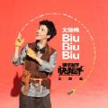 BiuBiuBiu (电影《快手枪手快枪手》主题曲