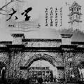 大学-陈小虎SOHO