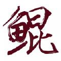 6.重生-情感类-浪漫华尔兹