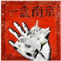 一盒南京(feat.尚筱菊)